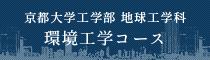 京都大学工学部 地球工学科 環境工学コース スペシャルサイト