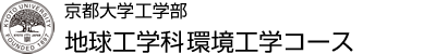 京都大学工学部 地球工学科環境工学コース