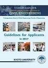 Guidelines for Applicants in 2016 image