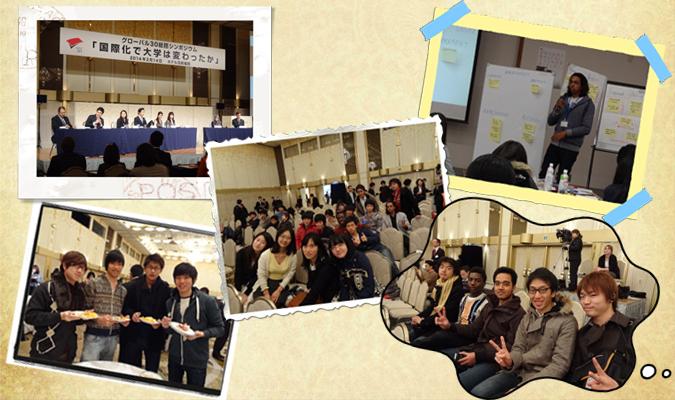 Global 30 Symposium in Kyushu