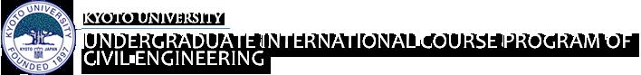 京都大学工学部 地球工学科国際コース