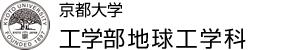 京都大学工学部 地球工学科