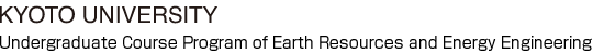 Undergraduate Course Program of Earth Resources and Energy Engineering, Kyoto University