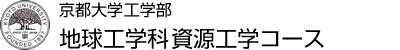 京都大学工学部 地球工学科資源工学コース